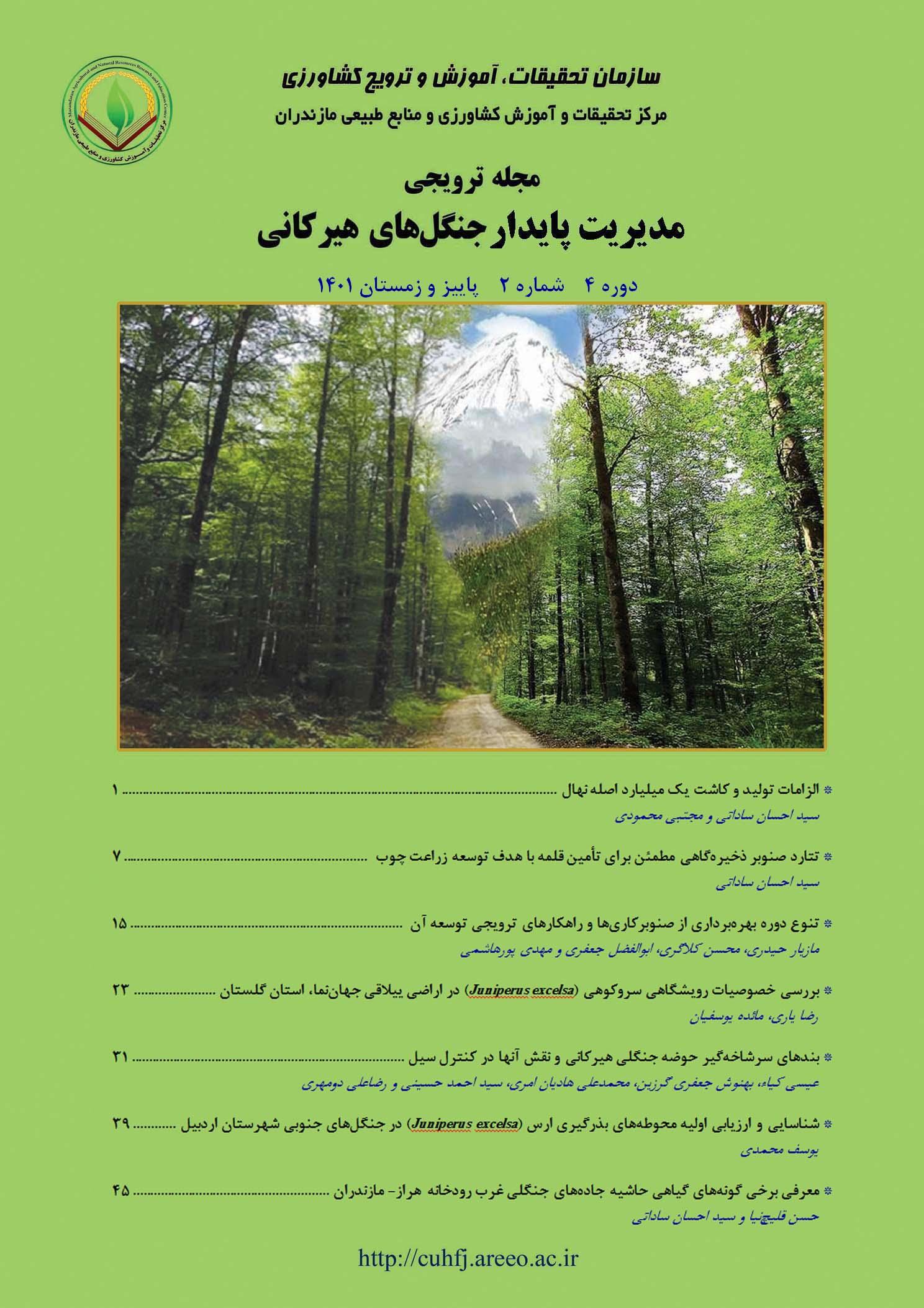 حفاظت و بهره برداری جنگلهای های هیرکانی
